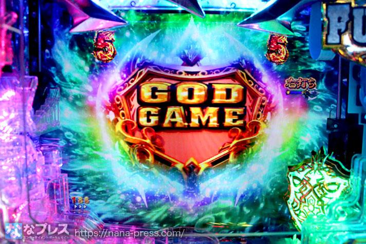 Pアナザーゴッドポセイドン-怒濤の神撃- 5テンパイ GOD GAME