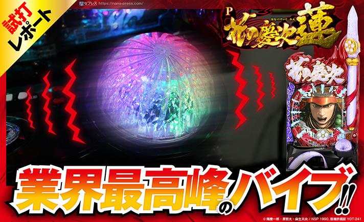 【花の慶次 蓮 試打#2】業界最高峰のバイブを備えた「天激ボタン」を搭載! eyecatch-image