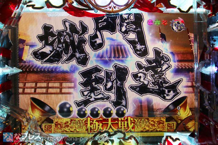 花の慶次 蓮 画像7
