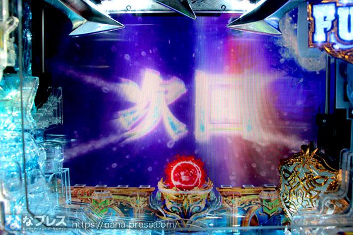 Pアナザーゴッドポセイドン-怒濤の神撃- 次回予告