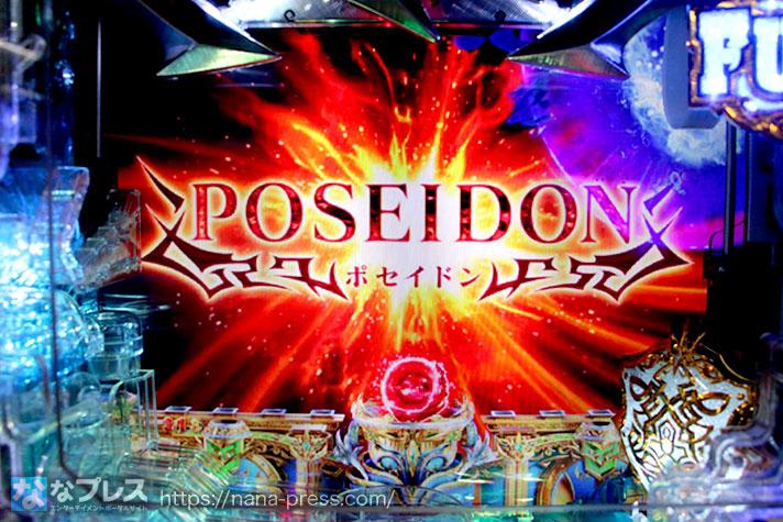Pアナザーゴッドポセイドン-怒濤の神撃- ポセイドン