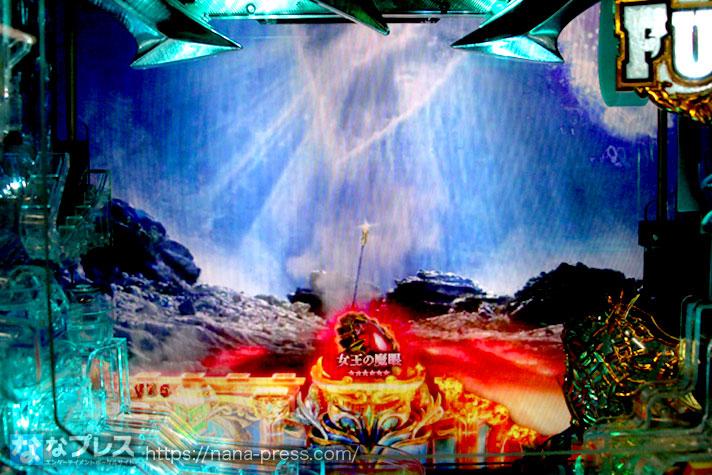 Pアナザーゴッドポセイドン-怒濤の神撃- 三叉の矛