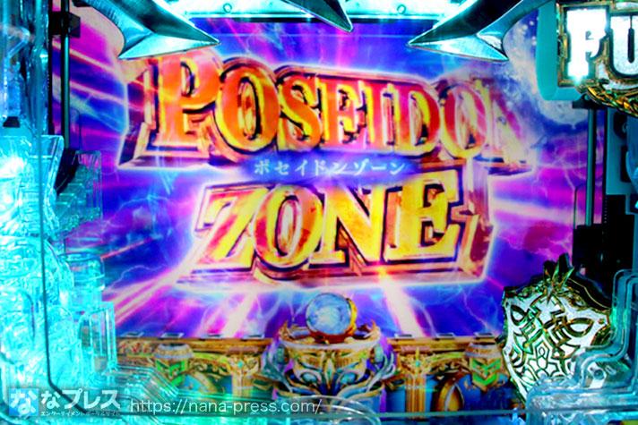 Pアナザーゴッドポセイドン-怒濤の神撃- ポセイドンゾーン