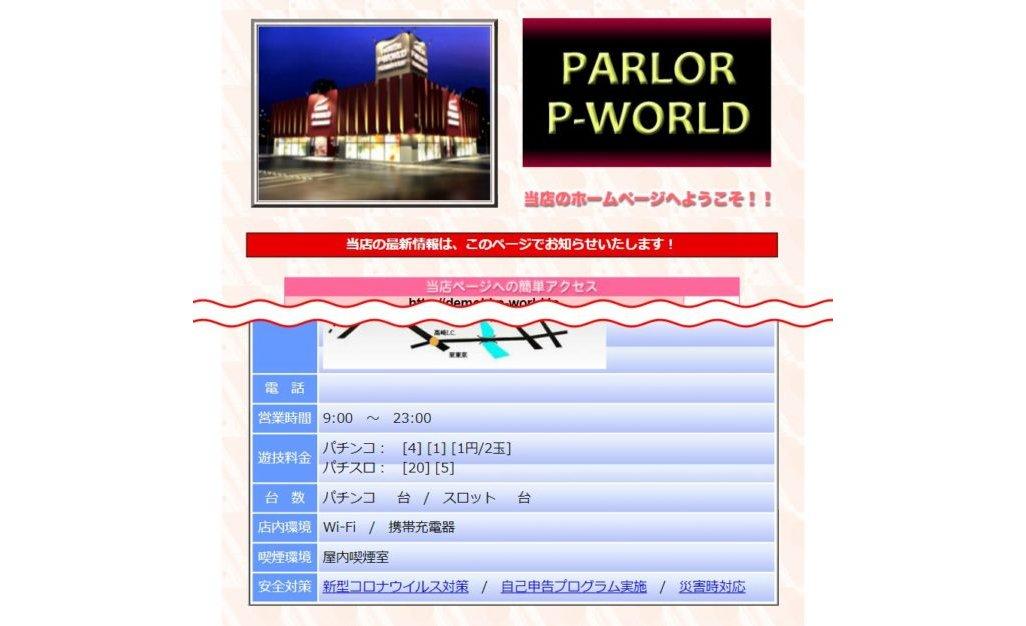 「P-WORLD」各店舗ページに「安全対策」の項目を新設 eyecatch-image