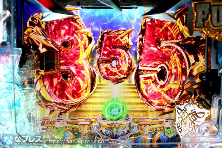 Pアナザーゴッドポセイドン-怒濤の神撃- 緑保留 355図柄