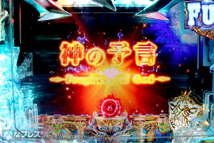 Pアナザーゴッドポセイドン-怒濤の神撃- 神の予言