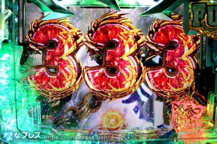 Pアナザーゴッドポセイドン-怒濤の神撃- 3揃い大当たり