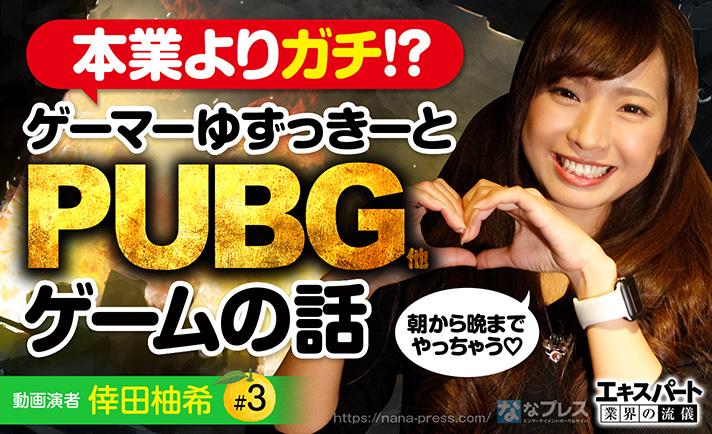 倖田柚希がゲームを語り尽くす!本業以上の時間をかけているゲーム配信についても聞いてみた! eyecatch-image