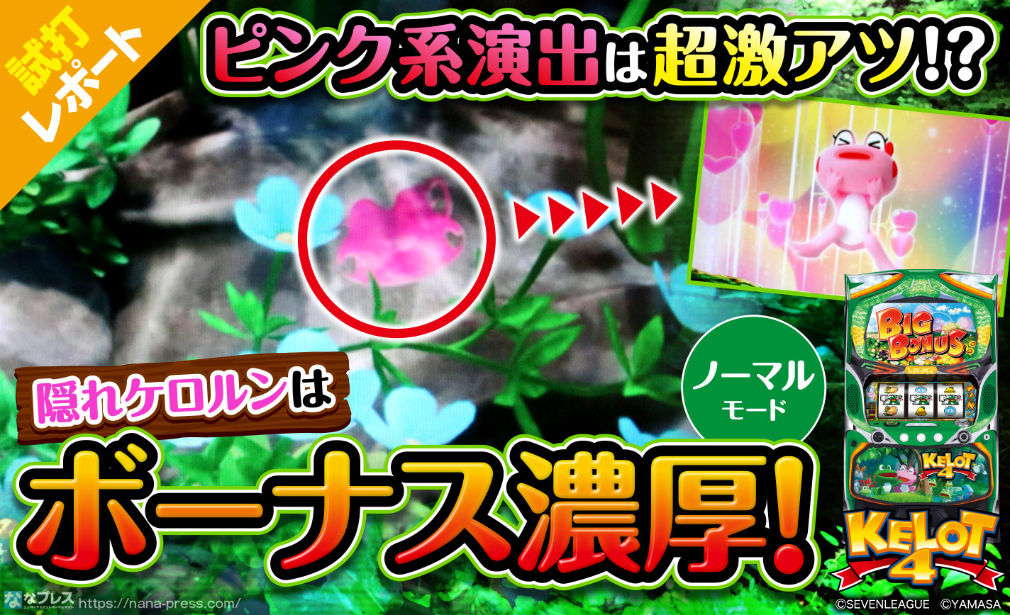 【パチスロ ケロット4 試打#1】ノーマルモードはピンク系に注目!「隠れケロルン」は出現時点でボーナス濃厚! eyecatch-image