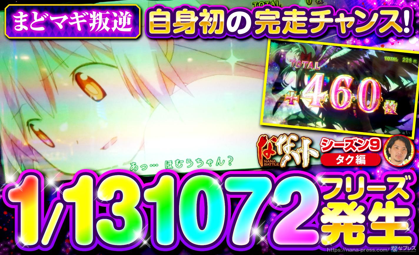 【まどマギ叛逆】1/131072のフリーズ発生で自身初の完走チャンスが到来! eyecatch-image