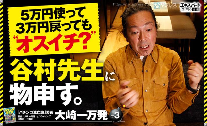 大崎一万発に「谷村先生」「まとめサイト」「業界人SNS」を直球で聞いてみた! eyecatch-image