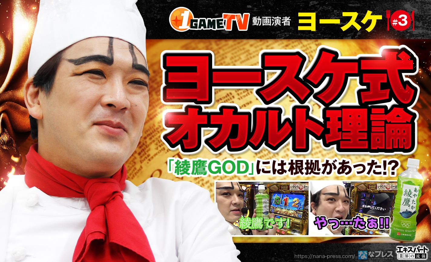 ヨースケ式オカルト理論!伝説の「綾鷹GOD」には根拠があった!? eyecatch-image