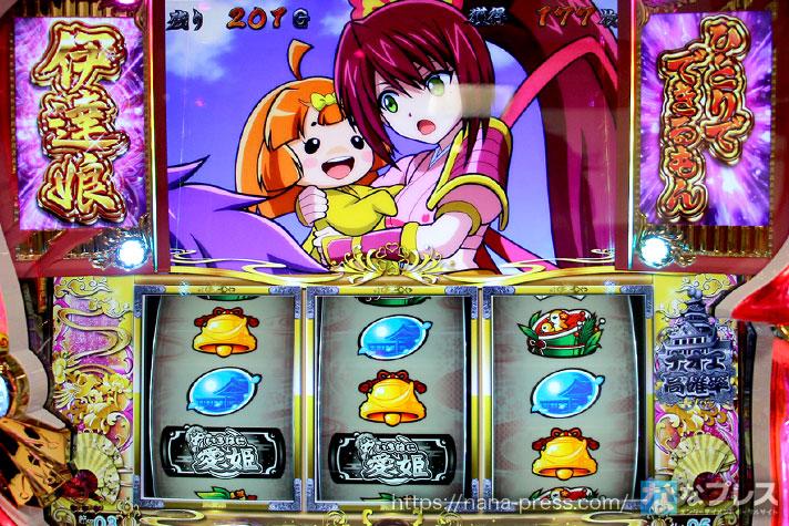 いろはに愛姫 画像9