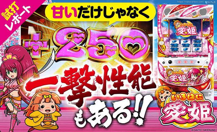 【いろはに愛姫 試打#3】軽めのボーナスをコンスタントに引ければ1000枚は軽く出る「満足感」のあるスペック! eyecatch-image