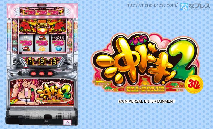 安心感満載の変わらないゲーム性!ユニバーサルエンターテインメントが「沖ドキ!2」のティザーサイト&プロモーションムービーを公開!純増は4枚となり、演出もバージョンアップ!? eyecatch-image