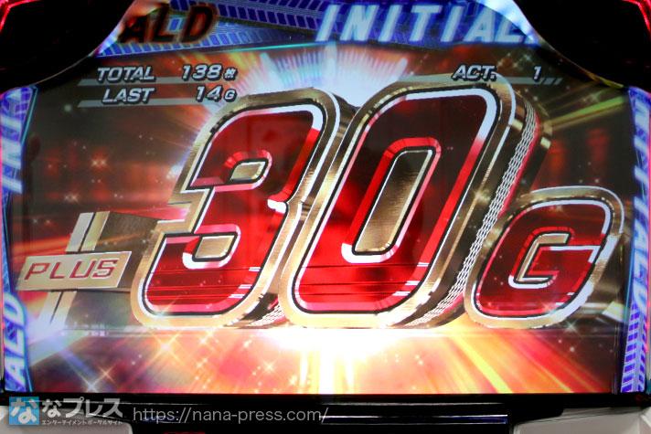 パチスロ頭文字D +30G