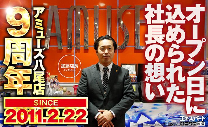 2月22日は社長にとっても思い入れのある日…9周年を迎える「アミューズ八尾店」の店長がグループを代表してその想いを語る! eyecatch-image