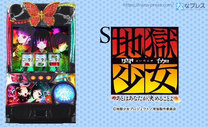 【※2/19追記】藤商事「S地獄少女 あとはあなたが決めることよ」の最速ファン試打会が東京と名古屋の2会場で開催決定!! eyecatch-image