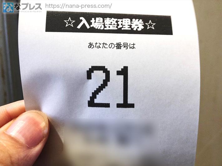 入場整理券21番