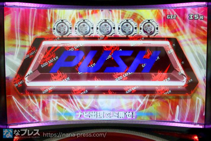 パチスロ ゴッドイーター ジ・アニメーション デカPUSHボタン ゴッドイーター柄