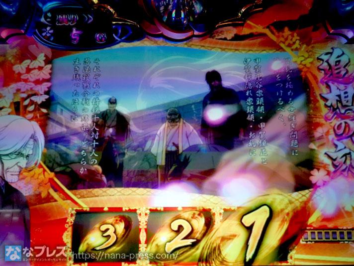 朧ナビ バジリスク2