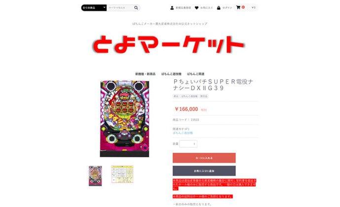 豊丸産業がECサイト「とよマーケット」で遊技機販売を開始 eyecatch-image