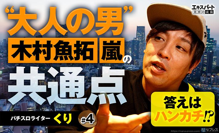くりが尊敬する「木村魚拓」と「嵐」に近づくために出した答えはハンカチだった!? eyecatch-image