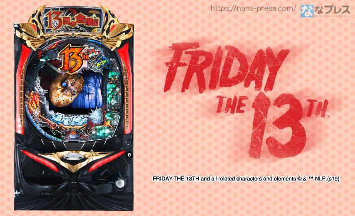 西陣が「P13日の金曜日」のライト・甘デジタイプを追加!「V確2回ループ+時短」やゲーム性は変わらずさらに遊びやすくなって登場! eyecatch-image