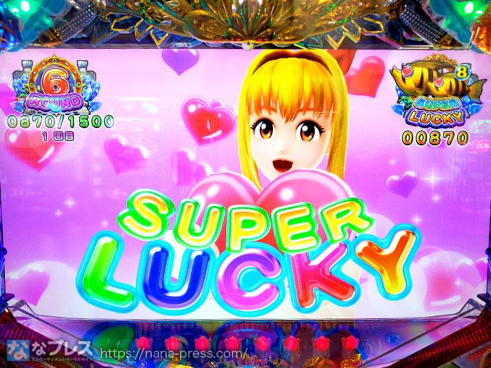 P大海物語4スペシャル スーパーラッキー