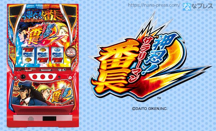 大都技研のDaitoMusicチャンネルに「押忍!サラリーマン番長2」サウンドトラックの全曲試聴動画が公開!! eyecatch-image
