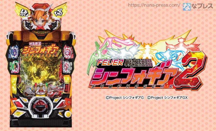 「フィーバー戦姫絶唱シンフォギア2」大好評御礼キャンペーン!キャンペーンツイートをリツイートしてオリジナルQUOカードをゲット!! eyecatch-image