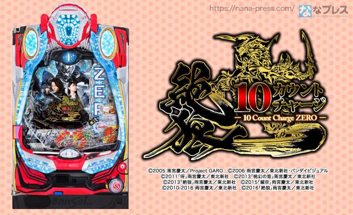 サンセイR&Dが「P10カウントチャージ絶狼」のアンケートを実施中!回答者の中から抽選で20名にオリジナルQUOカード500円分が当たる!! eyecatch-image