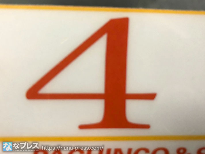 抽選番号4番