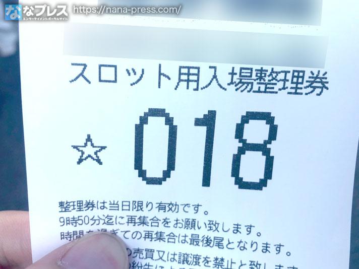 入場整理券018番