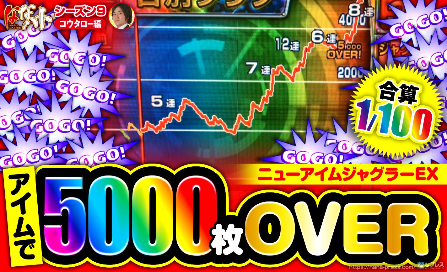 【ニューアイムジャグラーEX】合算1/100で5000枚オーバー!!設定6を確信した台で数年に1度のヒキを発揮! eyecatch-image