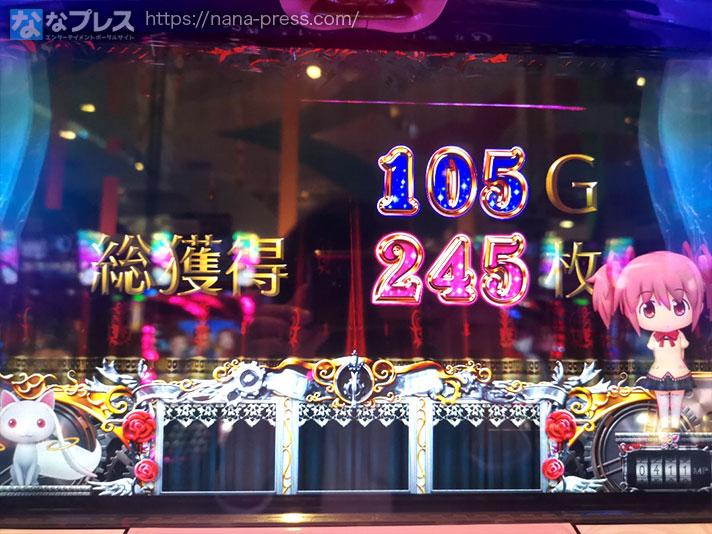 SLOT魔法少女まどか☆マギカ2 105G 総獲得245枚
