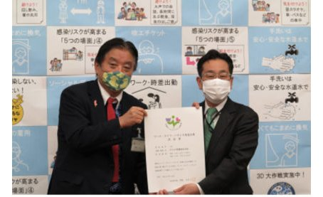 ダイコク電機が「名古屋市ワーク・ライフ・バランス推進企業」認証を取得 eyecatch-image