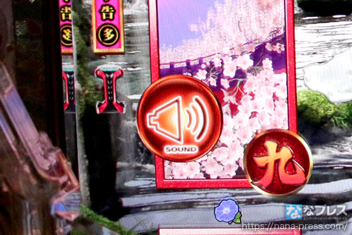 P真花月2 夜桜バージョン 画像2