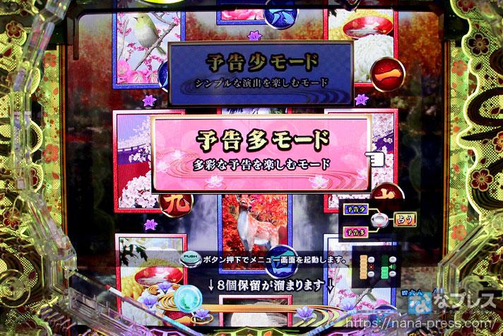 P真花月2 夜桜バージョン 画像1