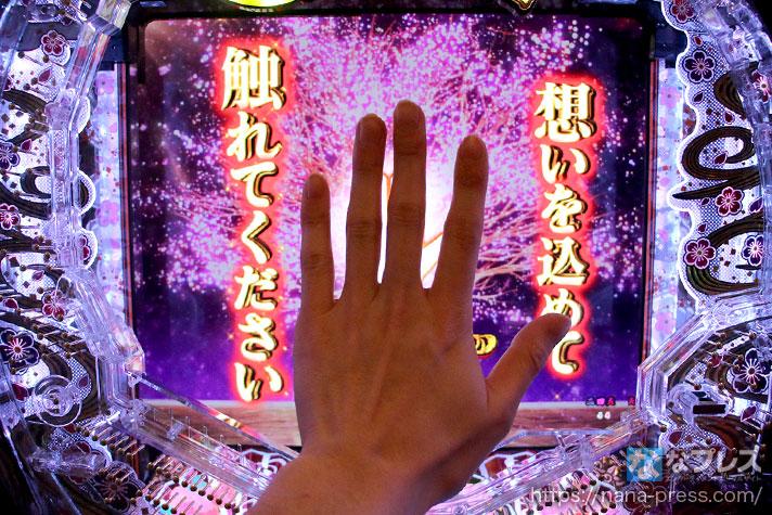 P真花月2 夜桜バージョン 画像15