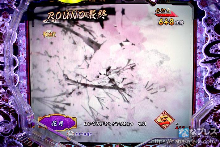 P真花月2 夜桜バージョン 画像19