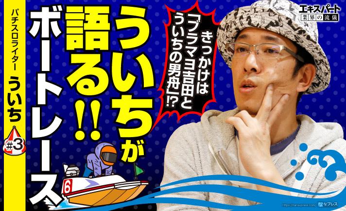 ういちに「ボートの人」になるきっかけやボートレースの魅力を聞いてみた eyecatch-image