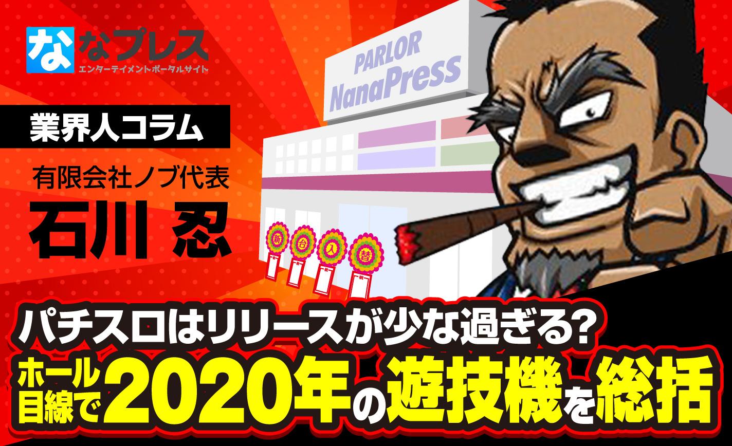 ホール目線で2020年の遊技機を総括!パチスロはリリースが少な過ぎる? eyecatch-image