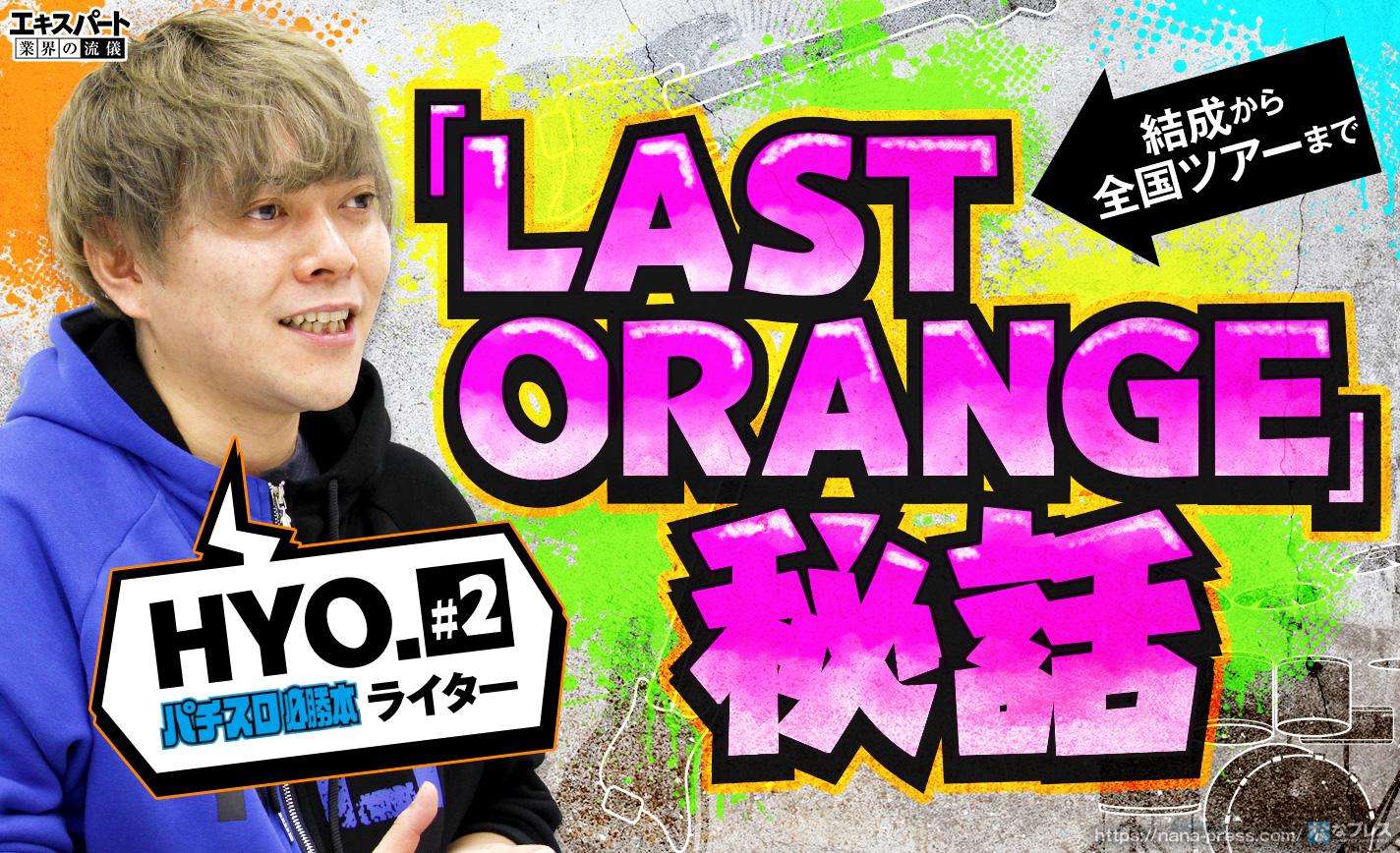 HYO.が演奏から配線まで担うバンド「LAST ORANGE」の結成~全国ツアーまでを語る! eyecatch-image