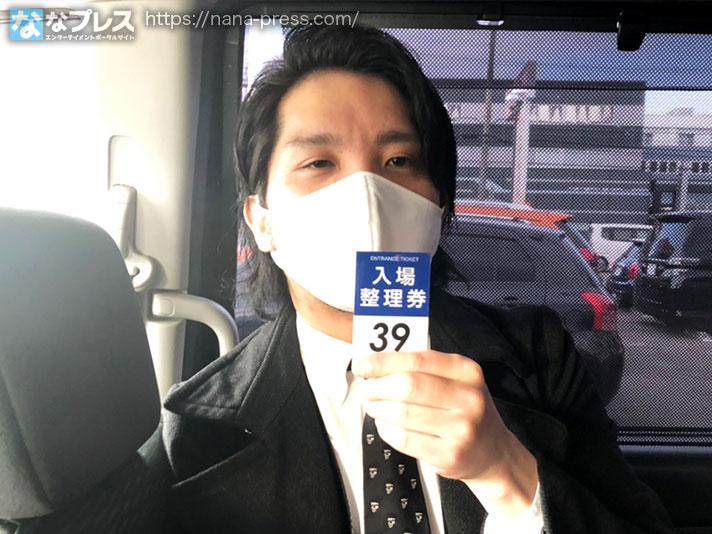 タク 入場整理券39番