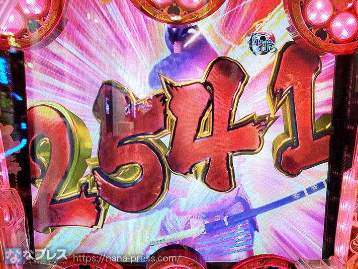 CR花の慶次 漆黒の衝撃 2541発