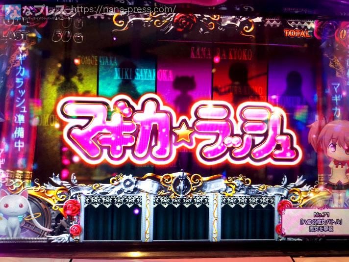 SLOT魔法少女まどか☆マギカ2 マギカラッシュ