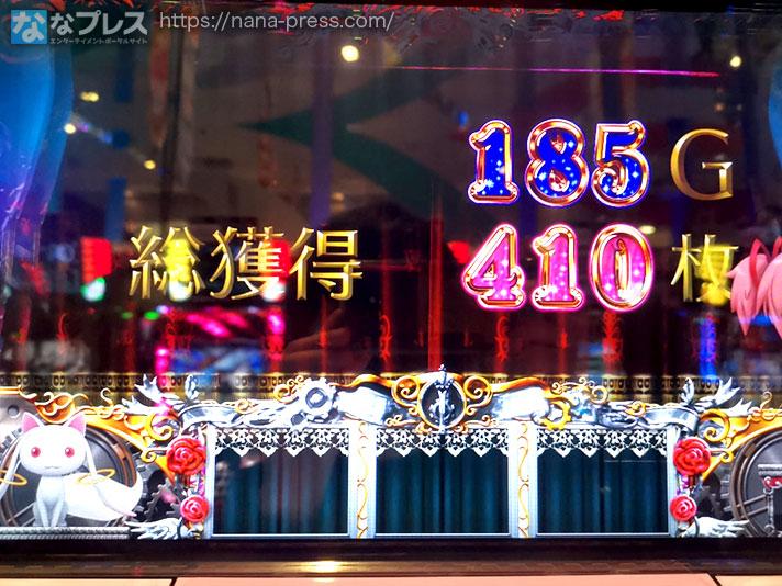 SLOT魔法少女まどか☆マギカ2 185G 総獲得 410枚