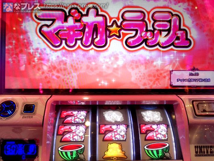 SLOT魔法少女まどか☆マギカ2 赤7同色 マギカラッシュ