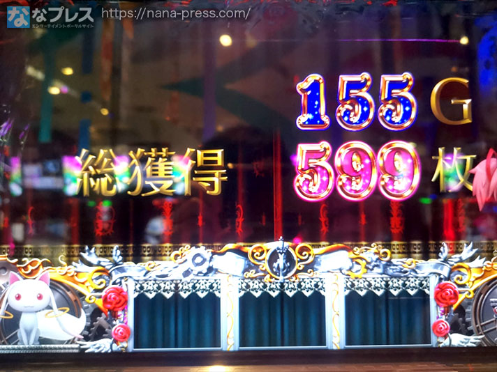 SLOT魔法少女まどか☆マギカ2 155G 総獲得 599枚
